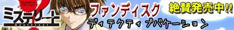 ミステリートファンディスク 〜ディテクティブ・バケーション〜