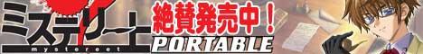 ミステリートPORTABLE 〜八十神かおるの挑戦!〜